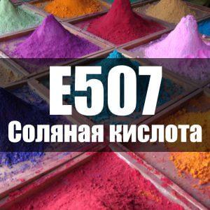 Соляная кислота (Е507)