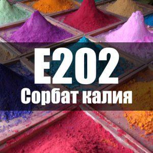 Сорбат калия (Е202)