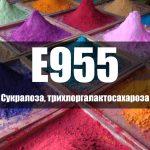 Сукралоза, трихлоргалактосахароза (Е955)