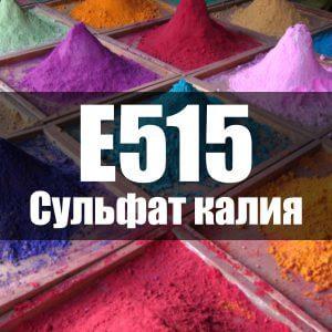 Сульфат калия (Е515)