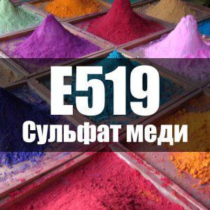 Сульфат меди (Е519)