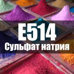 Сульфат натрия (Е514)