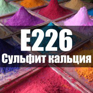 Сульфит кальция (Е226)