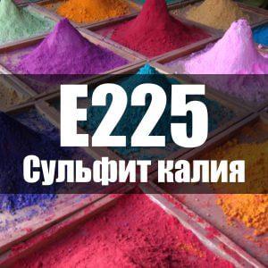 Сульфит калия (Е225)