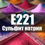 Сульфит натрия (Е221)