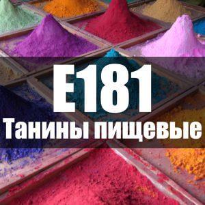 Танины пищевые (Е181)