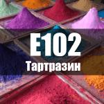 Тартразин (Е102)