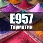 Тауматин (Е957)