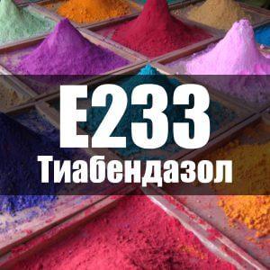 Тиабендазол (Е233)