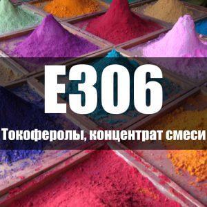 Токоферолы, концентрат смеси (Е306)