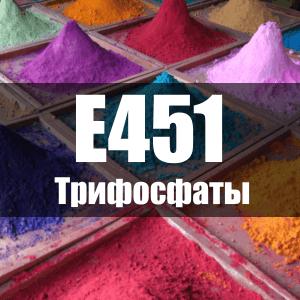 Трифосфаты (Е451)