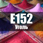 Уголь (Е152)