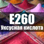 Уксусная кислота (Е260)