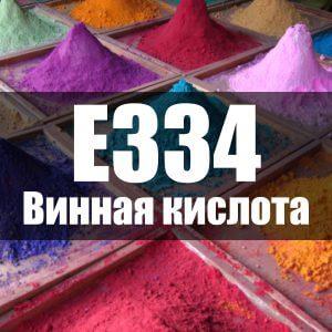 Винная кислота (Е334)