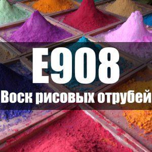 Воск рисовых отрубей (Е908)