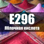 Яблочная кислота (Е296)