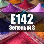 Зеленый S (Е142)