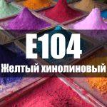 Желтый хинолиновый (Е104)
