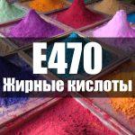 Жирные кислоты, соли алюминия, кальция, натрия, магния, калия и аммония (Е470)