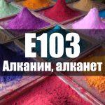 Алканин, алканет (Е103)