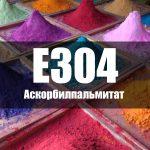 Аскорбилпальмитат (Е304)