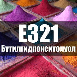 Бутилгидрокситолуол (Е321)
