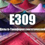 Дельта-Токоферол синтетический (Е309)