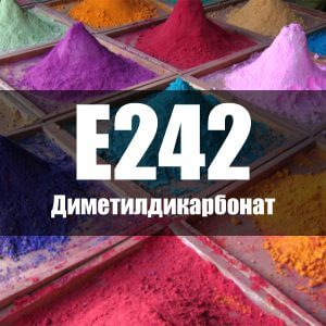 Диметилдикарбонат (Е242)
