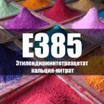 Этилендиаминтетраацетат кальция-нитрат (Е385)