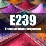 Гексаметилентетрамин (Е239)