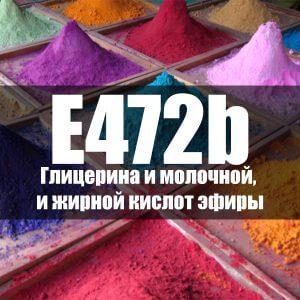 Глицерина и молочной, и жирной кислот эфиры (Е472b)