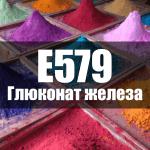Глюконат железа (Е579)