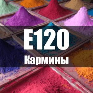 Кармины (Е120)