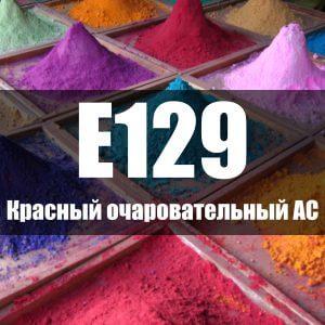Красный очаровательный AC (Е129)