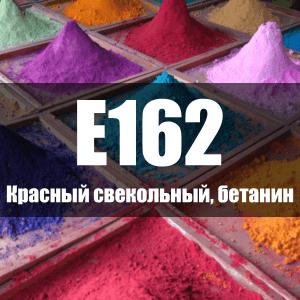 Красный свекольный, бетанин (Е162)