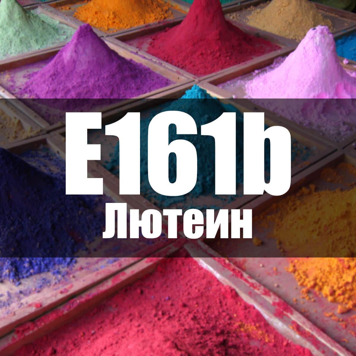 Лютеин (Е161b): история, польза, вред