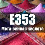 Мета-винная кислота (Е353)