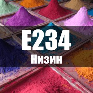 Низин (Е234)