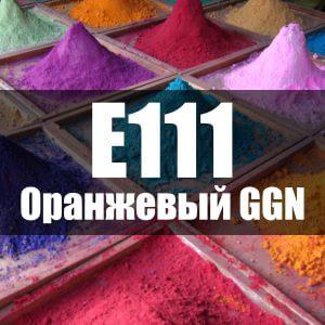 Оранжевый GGN, альфа-нафтол оранжевый (Е111)