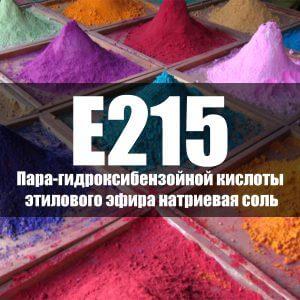 Пара-гидроксибензойной кислоты этилового эфира натриевая соль (Е215)