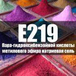 Пара-гидроксибензойной кислоты метилового эфира натриевая соль (Е219)