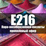 Пара-оксибензойной кислоты пропиловый эфир (Е216)
