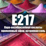 Пара-оксибензойной кислоты пропиловый эфир, натриевая соль (Е217)