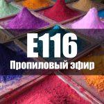 Пропиловый эфир (Е116)
