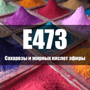 Сахарозы и жирных кислот эфиры (Е473)