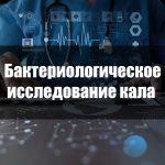 Бактериологическое исследование кала