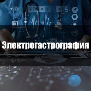 Электрогастрография