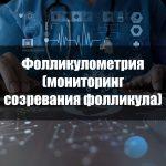 Фолликулометрия (мониторинг созревания фолликула)