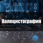 Холецистография