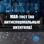 MAR-тест (на антиспермальные антитела)